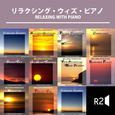 リラクシング・ウィズ・ピアノ