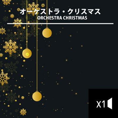 オーケストラ・クリスマス